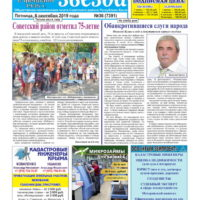 Газета №36-1
